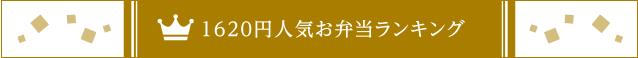 大阪エリア 1620